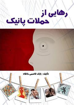 دانلود کتاب رهایی از حملات پانیک