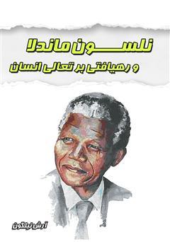 دانلود کتاب نلسون ماندلا و رهیافتی بر تعالی انسان