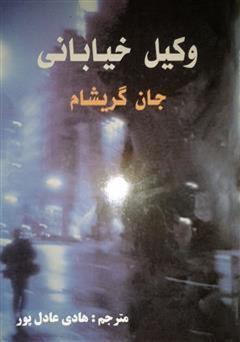 دانلود رمان وکیل خیابانی