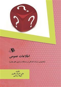 دانلود کتاب اطلاعات عمومی (مخصوص شرکت کنندگان در مسابقات و آزمونهای هوش)