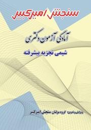 معرفی و دانلود کتاب آمادگی آزمون دکتری شیمی تجزیه پیشرفته