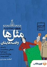معرفی و دانلود کتاب صوتی قصههای اسفند: مثلها و قصههایشان