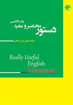دانلود کتاب دستور مختصر و مفید زبان انگلیسی