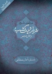 معرفی و دانلود کتاب صوتی هزار و یک شب - دفتر پنجم