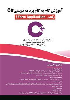 دانلود کتاب آموزش گامبهگام برنامهنویسی #C: تحت Form Application