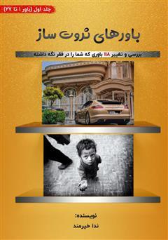 دانلود کتاب باورهای ثروت ساز - جلد اول