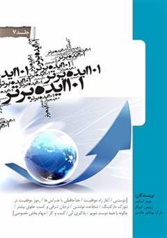 معرفی و دانلود کتاب 101 ایده برتر - جلد هفتم