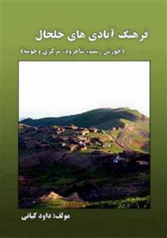 دانلود کتاب فرهنگ آبادی های خلخال (خورش رستم، شاهرود، بخش مرکزی و حومه)