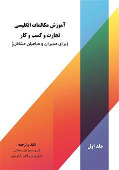 دانلود کتاب آموزش مکالمات انگلیسی تجارت و کسب و کار (برای مدیران و صاحبان مشاغل) - جلد اول