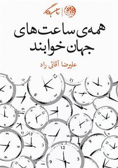 دانلود کتاب همه ساعتهای جهان خوابند