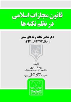 دانلود کتاب قانون مجازات اسلامی در نظم نکتهها (به انضمام قانون جرایم رایانهای مصوب 1388)