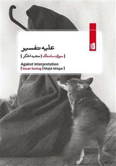 دانلود کتاب علیه تفسیر