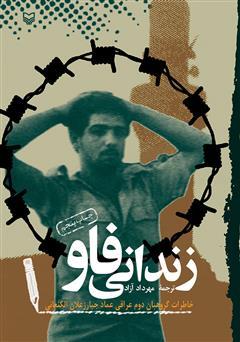 دانلود کتاب زندانی فاو: خاطرات گروهبان دوم عراقی عماد جبار زعلان الکنعانی