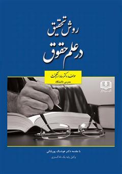 دانلود کتاب روش تحقیق در علم حقوق