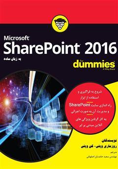 عکس جلد کتاب SharePoint 2016 به زبان ساده