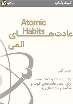 دانلود کتاب عادتهای اتمی