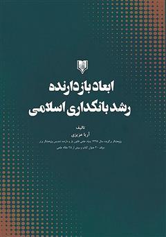 دانلود کتاب ابعاد بازدارنده رشد بانکداری اسلامی