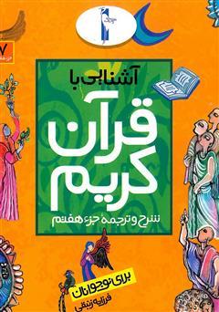 دانلود کتاب شرح و ترجمه جزء هفتم - آشنایی با قرآن کریم برای نوجوانان