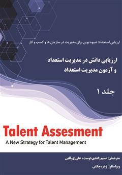 دانلود کتاب ارزیابی دانش (KA) در مدیریت استعداد و آزمون مدیریت استعداد - جلد اول