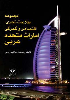 دانلود کتاب مجموعه اطلاعات تجاری، اقتصادی و گمرکی امارات متحده عربی