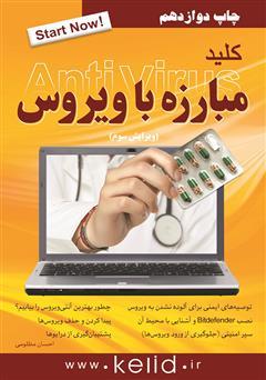 دانلود کتاب کلید مبارزه با ویروس (ESET Smart Security)