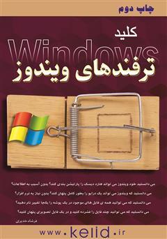 دانلود کتاب کلید ترفندهای ویندوز