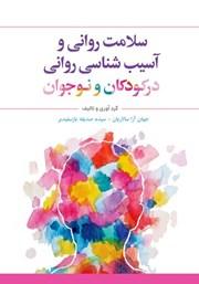 معرفی و دانلود کتاب سلامت روانی و آسیب شناسی روانی در کودکان و نوجوان