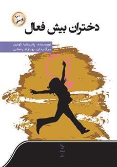 دانلود کتاب دختران بیش فعال و صد پرسش