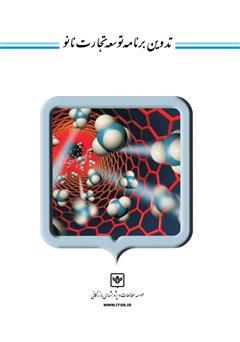معرفی و دانلود کتاب تدوین برنامه توسعه تجارت نانو