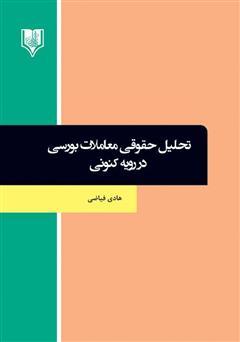 دانلود کتاب تحلیل حقوقی معاملات بورسی در رویه کنونی