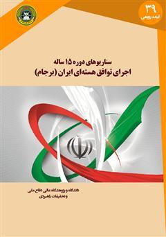 دانلود کتاب سناریوهای دوره 15 ساله اجرای توافق هستهای ایران (برجام)
