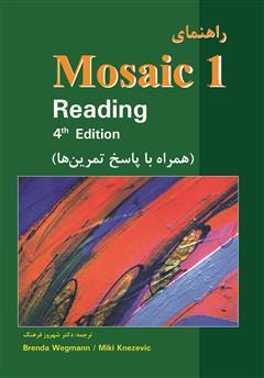 معرفی و دانلود کتاب راهنمای Mosaic 1