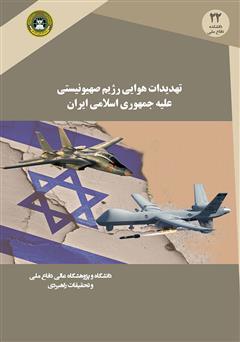 دانلود کتاب تهدیدات هوایی رژیم صهیونیستی علیه جمهوری اسلامی ایران