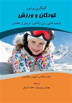 عکس جلد کتاب گفتگویی پیرامون کودکان و ورزش