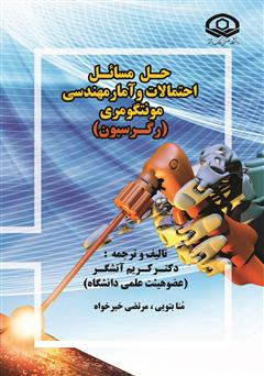 دانلود کتاب حل مسائل احتمالات و آمار مهندسی مونتگومری (رگرسیون)