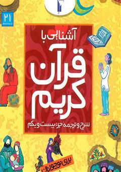 دانلود کتاب شرح و ترجمه جزء بیستم و یکم - آشنایی با قرآن کریم برای نوجوانان