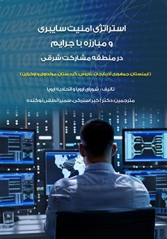 دانلود کتاب استراتژی امنیت سایبری و مبارزه با جرایم در منطقه مشارکت شرقی