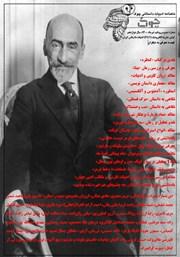 معرفی و دانلود ماهنامه ادبیات داستانی چوک - شماره 131