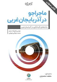 دانلود کتاب صوتی ماجراجو در آذربایجان غربی