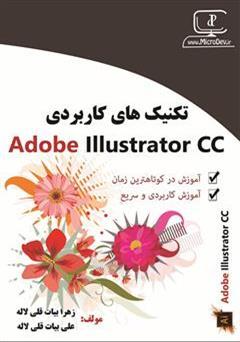 معرفی و دانلود کتاب تکنیک های کاربردی Adobe Illustrator