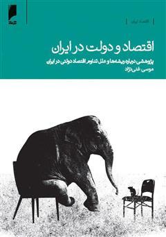 دانلود کتاب اقتصاد و دولت در ایران
