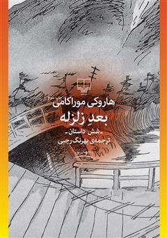 دانلود کتاب بعد زلزله