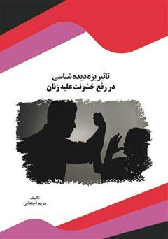 دانلود کتاب تاثیر بزه دیده شناسی در رفع خشونت علیه زنان