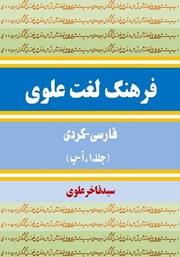 دانلود کتاب فرهنگ لغت علوی فارسی - کردی (جلد 1، آ - ب)