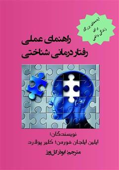 دانلود کتاب راهنمای عملی رفتار درمانی شناختی