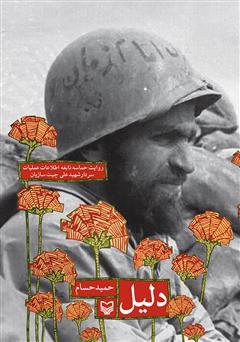 دانلود کتاب دلیل: روایت حماسه نابغه اطلاعات - عملیات سردار شهید علی چیت سازیان