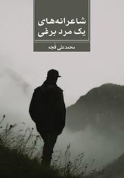 معرفی و دانلود کتاب شاعرانههای یک مرد برفی