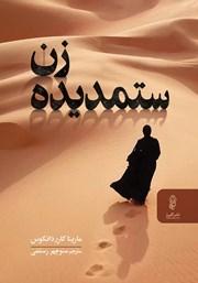 معرفی و دانلود کتاب زن ستمدیده