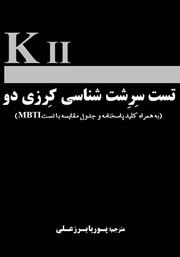 معرفی و دانلود کتاب تست سرشتشناسی کرزی دو: به همراه کلید پاسخنامه و جدول مقایسه با تست MBTI