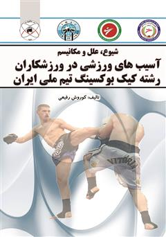 دانلود کتاب شیوع، علل و مکانیسم آسیبهای ورزشی در ورزشکاران رشته کیک بوکسینگ تیم ملی ایران